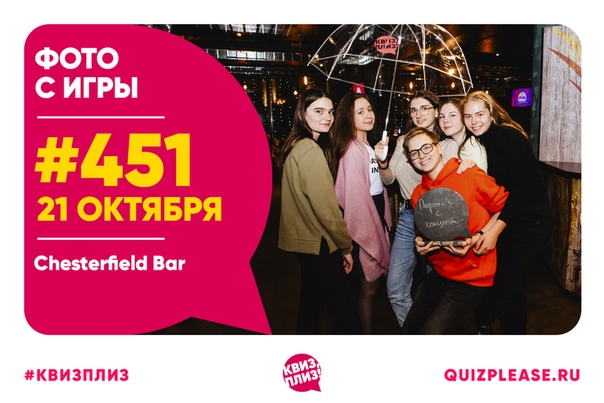 21.10.2020   Chesterfield Bar   #451 (114 фото)
