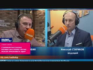 Стариков рассказал, почему ни в коем случае нельзя признавать ЛДНР.