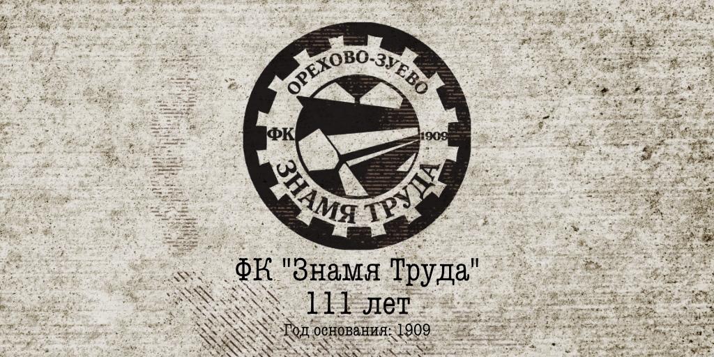 Знамя Труда 111 лет