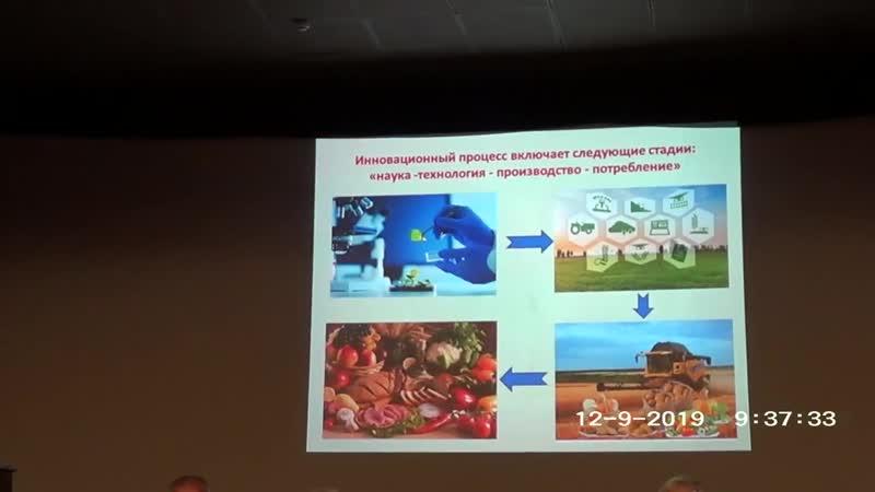 Проблемы и перспективы научно-инновационного обеспечения агропромышленного комплекса регионов.