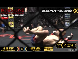 Road To ONE Tokyo Fight Night 3