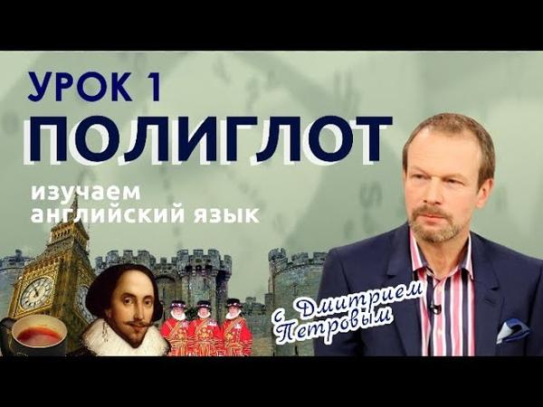 Полиглот Выучим английский за 16 часов Урок №1 Телеканал Культура