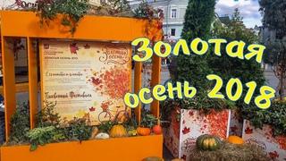 Московские сезоны  Золотая осень 2018  Autumn  Moscow 2018