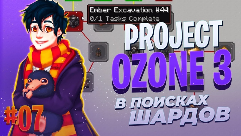 07 Minecraft Project Ozone 3 Магический бур из Embers Скайблок с Квестами