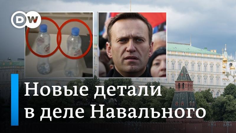 Отравление Навального в Берлине нашли следы Новичка не только на бутылке с водой