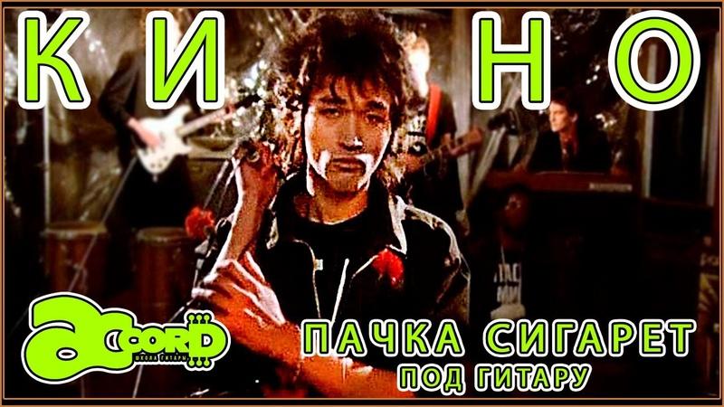ВИКТОР ЦОЙ ( КИНО ) ПАЧКА СИГАРЕТ I Алексей Неумелый I ACCORD школа гитары
