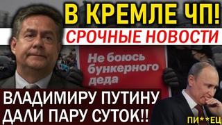 СРОЧНО! ДЛЯ РОССИИ! У ПУТИНА ОСТАЛОСЬ ПАРУ ДНЕЙ! —  — Николай Платошкин