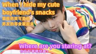 When I hide my cute boyfriend's snacks🐷🐷🐷   當我把我可愛的男友的零食藏起來[Gay Couple Lucas&Kibo]