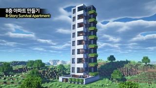 ⛏️ 마인크래프트 야생 건축 강좌 :: 🏠 8층 아파트 만들기 🌳 [Minecraft 8-story Apartment Build Tutorial]