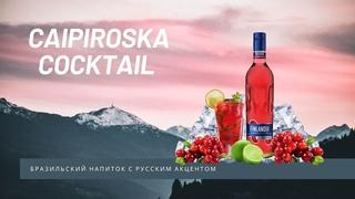 Коктейль Кайпироска - бразильский напиток с русским акцентом, легкая деревенская выпивка / MF