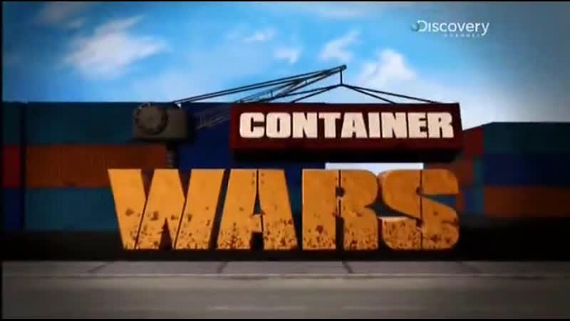 Битвы за контейнеры Кто смотрел