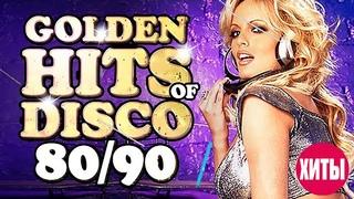 ДИСКОТЕКА 80 х 90 х ✰ супердискотека 70-80-90х ✰ Избранные песни от 80-х до 90-х годов ✰194