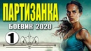 Фильм просто огонь! ПАРТИЗАНКА 1 серия Русские боевики 2020 новинки HD 1080P