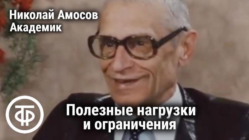 Полезные нагрузки и ограничения Встречи с академиком Амосовым Если хочешь быть здоров Передача 3