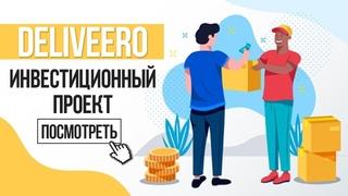 ОБЗОР DELIVEERO COM - НОВЫЙ ИНВЕСТИЦИОННЫЙ ПРОЕКТ ДЛЯ ЗАРАБОТКА! СТРАХОВКА 400$