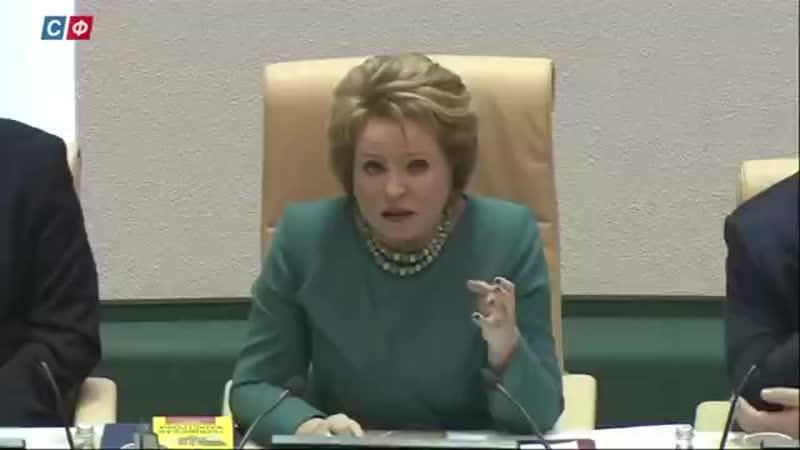высший главнокомандующий председатель Высшего совета федерации стран Валентина Матвиенко