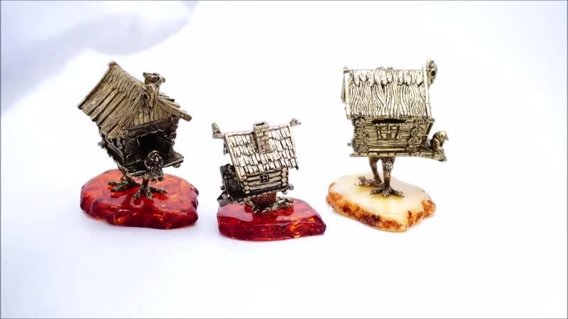 Фигурки настольные Баба Яга в Избушке на Курьих ножках янтарь бронза сказка статуэтка миниатюра 618