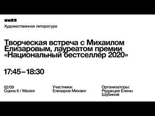 Творческая встреча с Михаилом Елизаровым