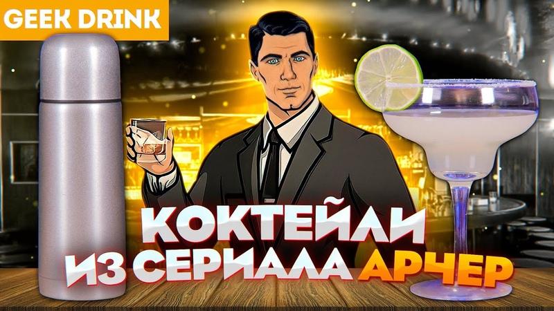 Peppermint Patty и другие коктейли из сериала СПЕЦАГЕНТ АРЧЕР
