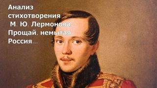 Анализ Прощай, немытая Россия... Лермонтов М. Ю.