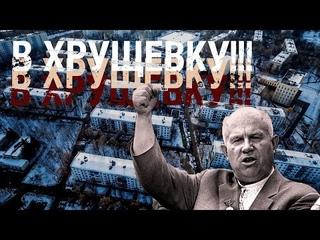Хрущевка. 65 лет советской типовой панельке