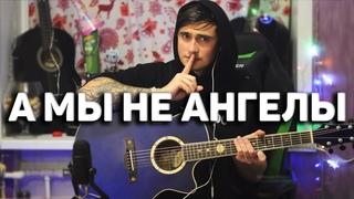 А МЫ НЕ АНГЕЛЫ, ПАРЕНЬ - кавер на гитаре | Ярик Бро