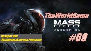 Прохождение Mass Effect: Andromeda [#68] (Возврат Пок | Загадочный сигнал Реликтов)