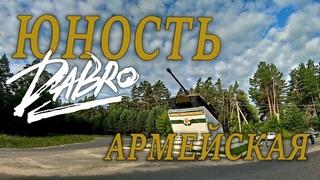 ЮНОСТЬ армейская /DABRO /