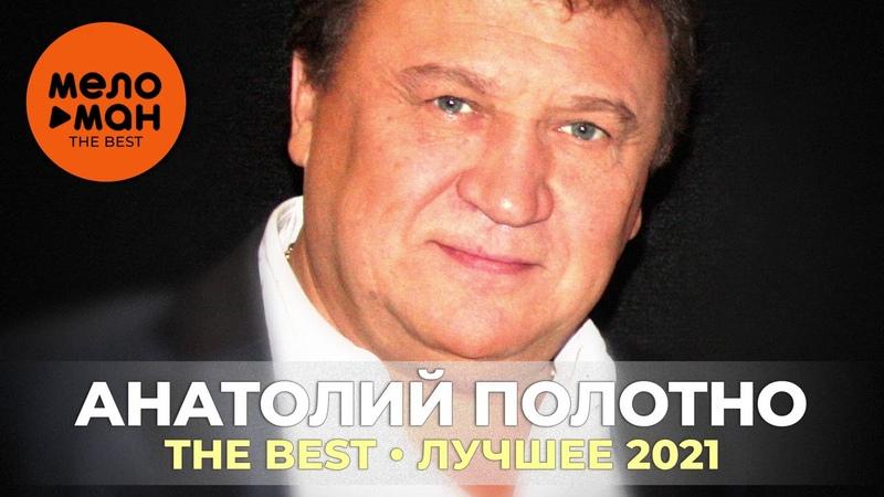 Анатолий Полотно The Best Лучшее 2021