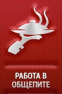 Работа в Москве Хорошёвский по медицинской книжке