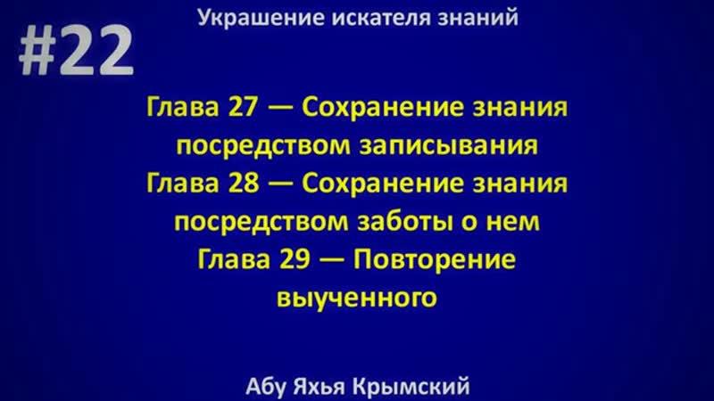 22 Украшение искателя знаний Абу Яхья Крымский
