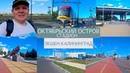 Набережная, Октябрьский остров и его окрестности. Стадион Калининград. Съемка на Экшн-камеру.