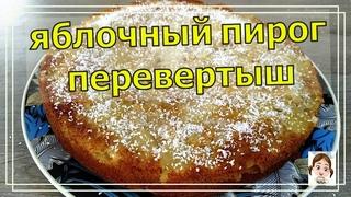 Яблочный немецкий пирог перевертыш вкуснее шарлотки
