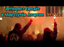 антихрист Придёт в Мир Путем Анархии после войны Пророчества о Последних Временах!