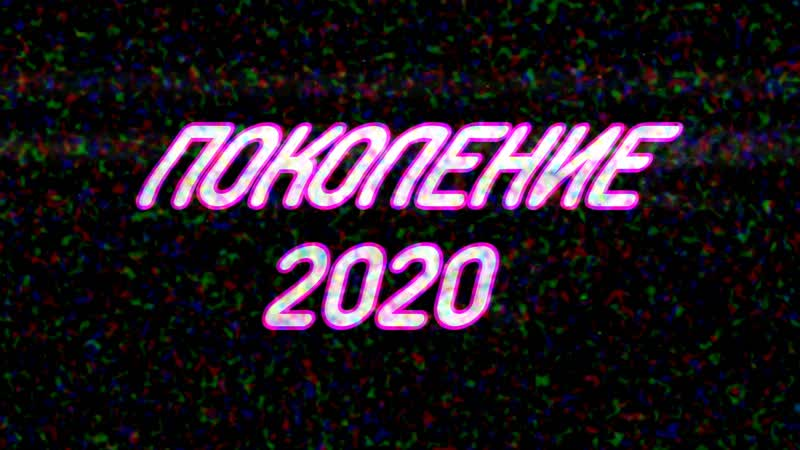Школа актива ФВМ Поколение 2020