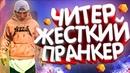ЧИТЕР ЖЕСТКО ПРАНКУЕТ В GTA 5 RP ПРИКОЛЫ НАД ИГРОКАМИ -GTA 5 RP