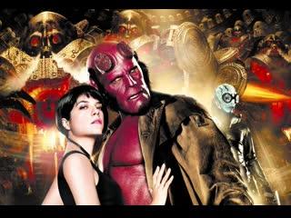 Хеллбой II: Золотая армия (Hellboy II: The Golden Army, 2008) 16+