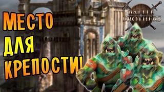 ПОИСК МЕСТА ПОД КРЕПОСТЬ! \7\ Battle Brothers [Stronghold]
