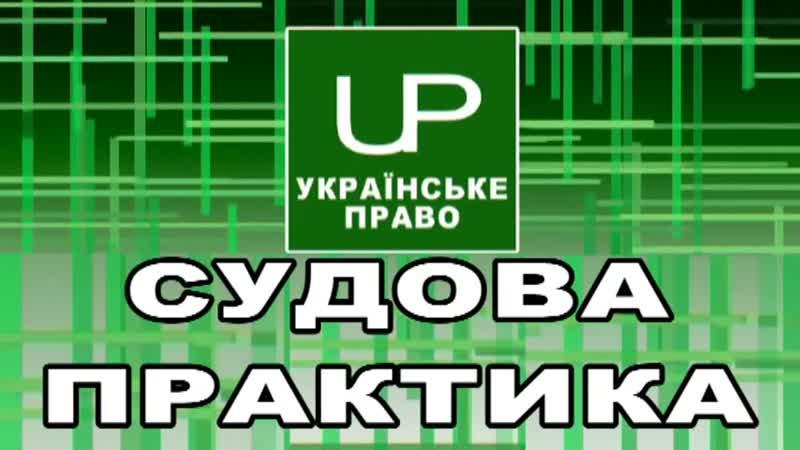 Захід забезпечення позову у господарському суді.Судова практика. Українське право. Випуск 2020-01-13