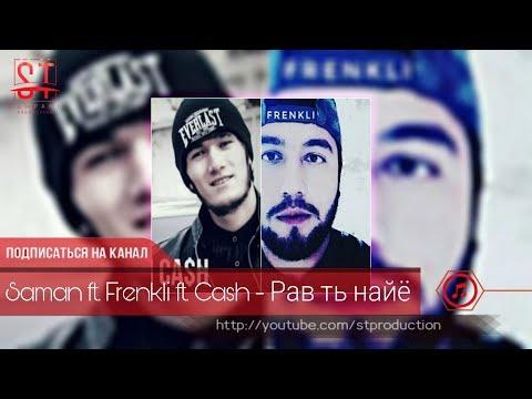 Saman ft. Frenkli ft. Cash - Рав ть найё (Таджиский рэп) 2019 [ST