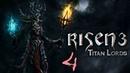Прохождение игры Risen 3: Titan Lords |Опасные связи| №4