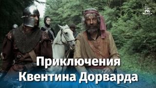 Приключения Квентина Дорварда (приключения, реж. Сергей Тарасов,1988 г.)