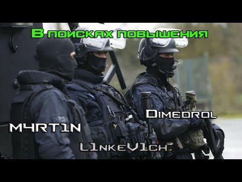 Dimedrol, L1nkeV1ch и M4RT1N В ПОИСКАХ ПОВЫШЕНИЯ