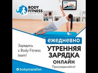 001_ Утренняя зарядка с Body Fitness team