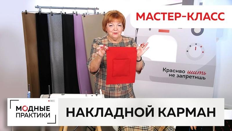 Как пришить в потайную накладной карман с подкладкой к верхней одежде Мастер класс Ирины Михайловны