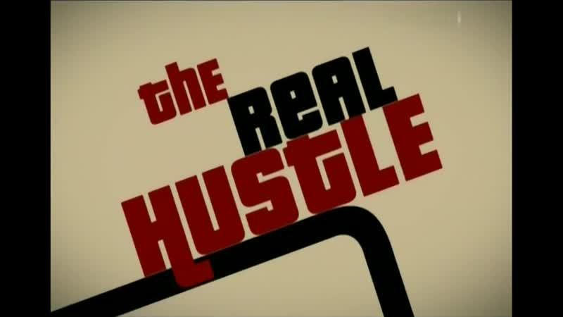 S 1 ep 3 Настоящее жульничество The real hustle