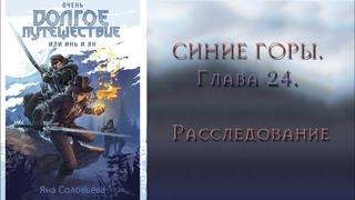 Очень долгое путешествие или Инь и Ян   Глава 24   Яна Соловьева   Аудиокнига