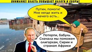Срочно! Новые налоги для населения! Заплатим все! Путин и Единая Россия