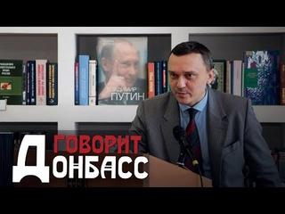 ГОВОРИТ ДОНБАСС: Артём Ольхин. Информационные потоки в современном мире. Как и за что идёт война