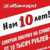 "Автостудия ""Авангард"""